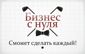 biznes_bez_vlozhenij