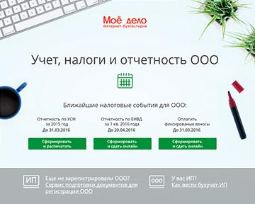 Ведение бухгалтерии ООО