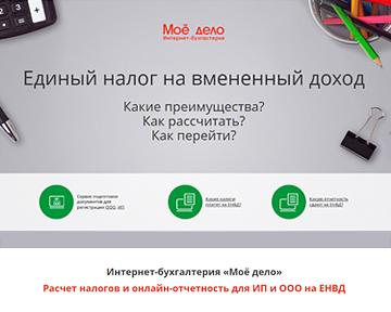 Налогообложение ЕНВД (регистрация, переход на ЕНВД)