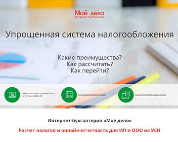 Налогообложение УСН (регистрация, переход на УСН)