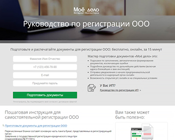 Пошаговая инструкция для регистрации ООО