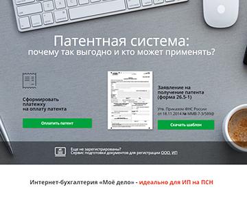 Расчет и оплата патента