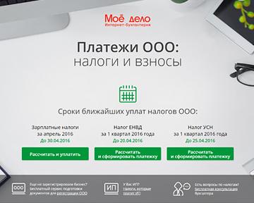 Расчет налогов ООО и формирование платежек