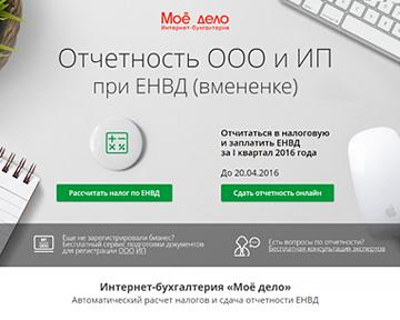 Формирование отчетности ЕНВД и онлайн-отчетность