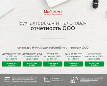 Формирование отчетности ООО и онлайн-отчетность