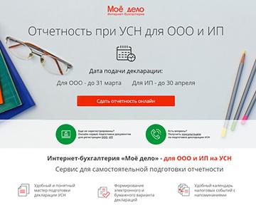 Формирование отчетности УСН и онлайн-отчетность
