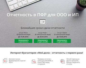 Формирование отчетности в ПФР и онлайн-отчетность