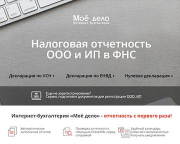 Формирование отчетности в ФНС и онлайн-отчетность