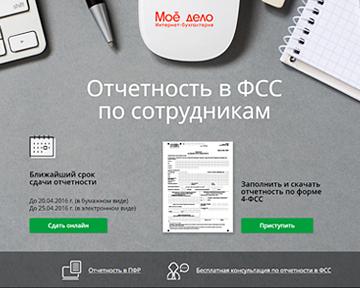 Формирование отчетности в ФСС и онлайн-отчетность