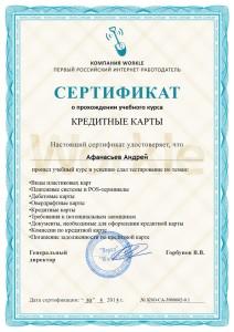 Сертификат на кредитные карты