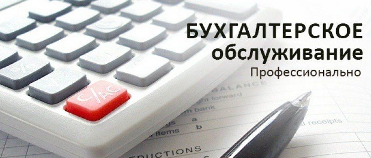 Ссылка на: Услуги бухгалтера