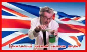 Британские учёные доказали...