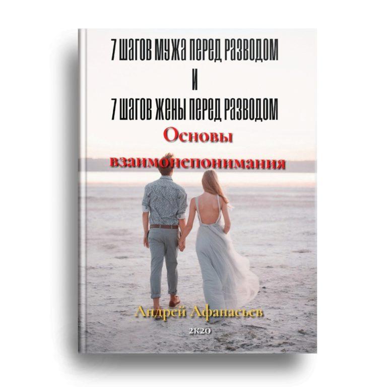 """Книга """"7 шагов мужа перед разводом и 7 шагов жены перед разводом. Основы взаимопонимания""""."""