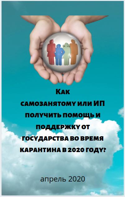 Книга «Как самозанятому или ИП получить помощь и поддержку от государства во время карантина в 2020 году?»