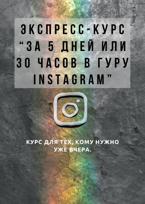 """Экспресс-курс """"За 5 дней или 30 часов в гуру Instagram"""" – курс для тех, кому нужно уже вчера."""