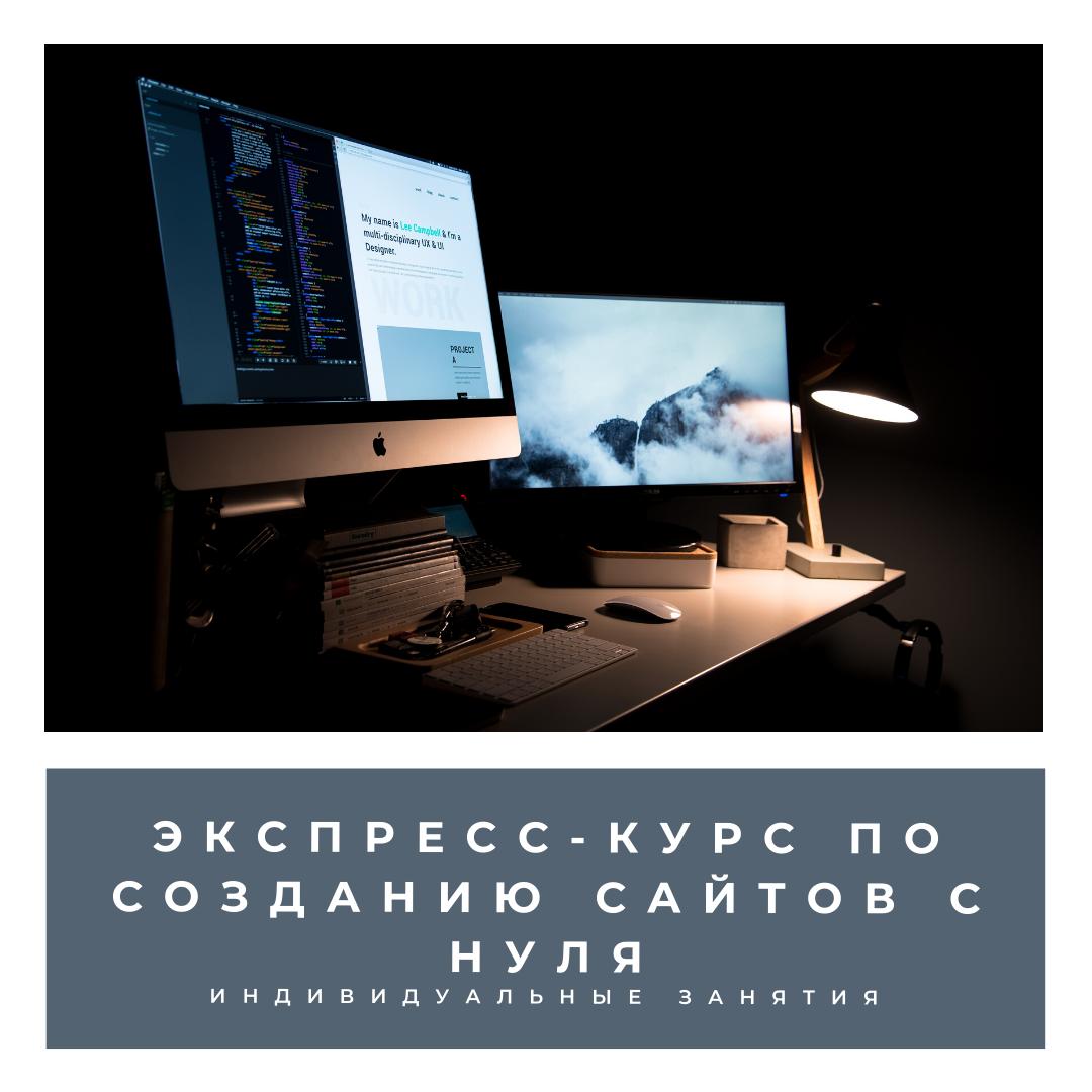 этапы создания сайтов html