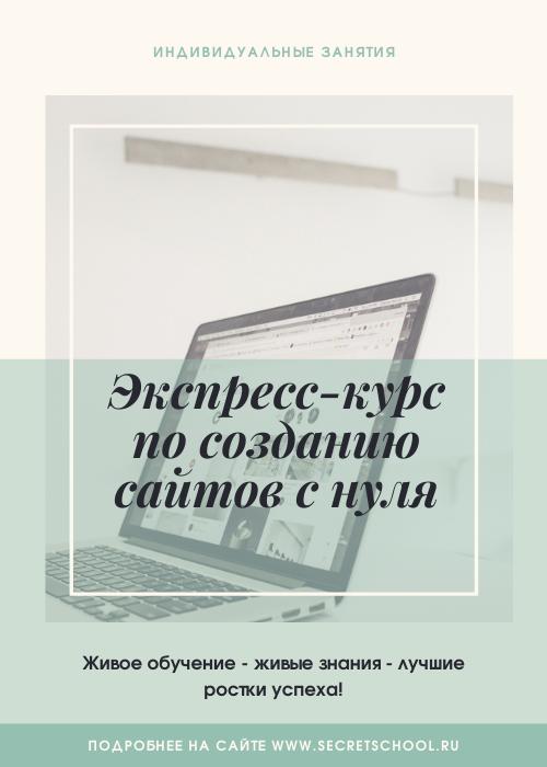 Экспресс-курс по созданию сайтов с нуля.